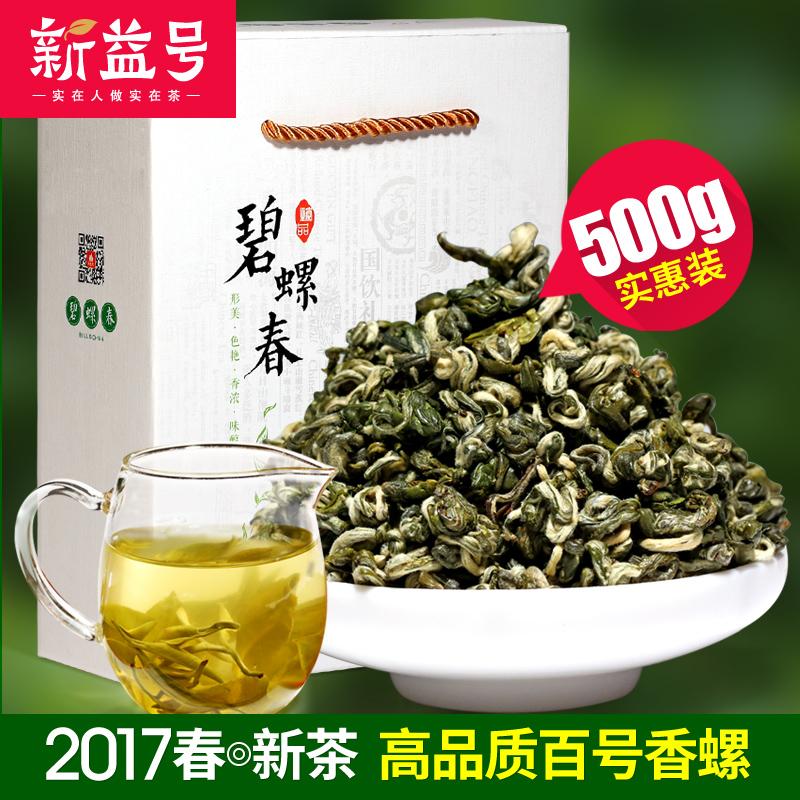 新益号 碧螺春 2017春茶 云南大叶种茶  绿茶 茶叶 散装500g装