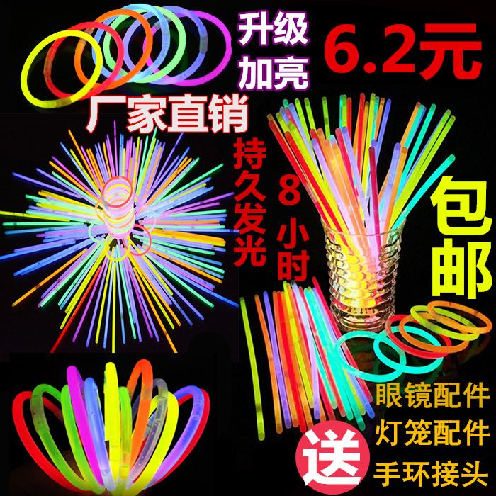 荧光棒100支一次性DIY演唱会生日晚会儿童玩具创意手镯夜发光手环