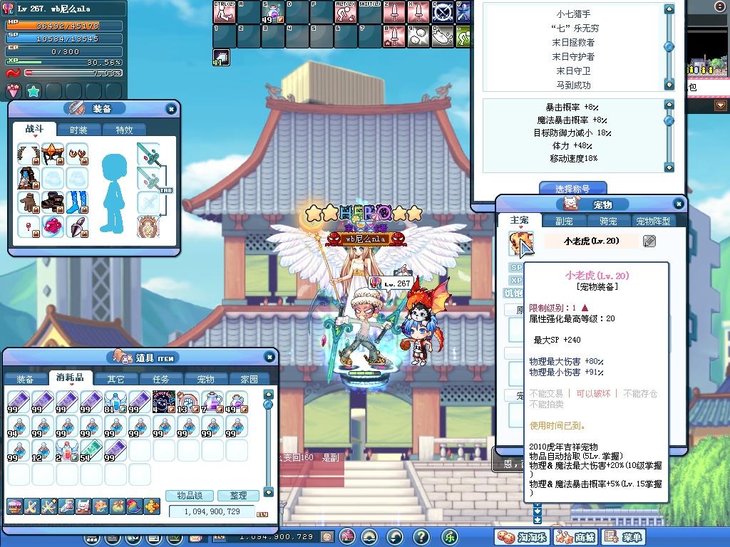 彩虹岛 游戏账号 战士 男 267剑圣 队长披风 英雄武器