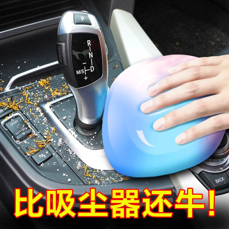 清洁软胶汽车内饰剂车载吸粘灰尘泥清洗神器车装饰用品大全黑科技图片
