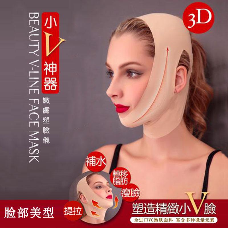 朵家美塑瘦脸面膜矫正绷带进口V脸面罩脸部提拉神器光子嫩肤塑脸