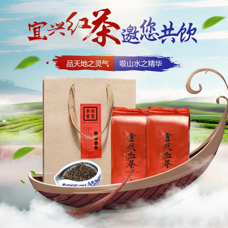 宜兴红茶特级浓香型袋装茶叶阳羡红茶正山小种200g正品香淳春