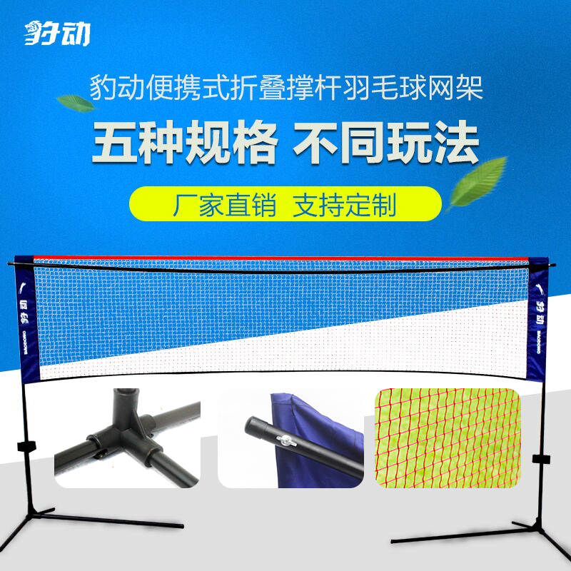 家用儿童成人通用户外羽毛球网架标准移动便携式折叠撑杆网架包邮
