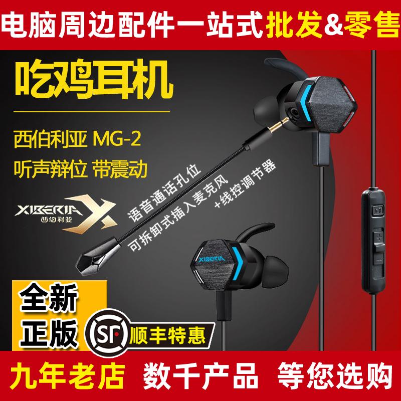 西伯利亚MG-2游戏耳机塞入耳式电竞带麦电脑手机吃鸡震动听声辩位