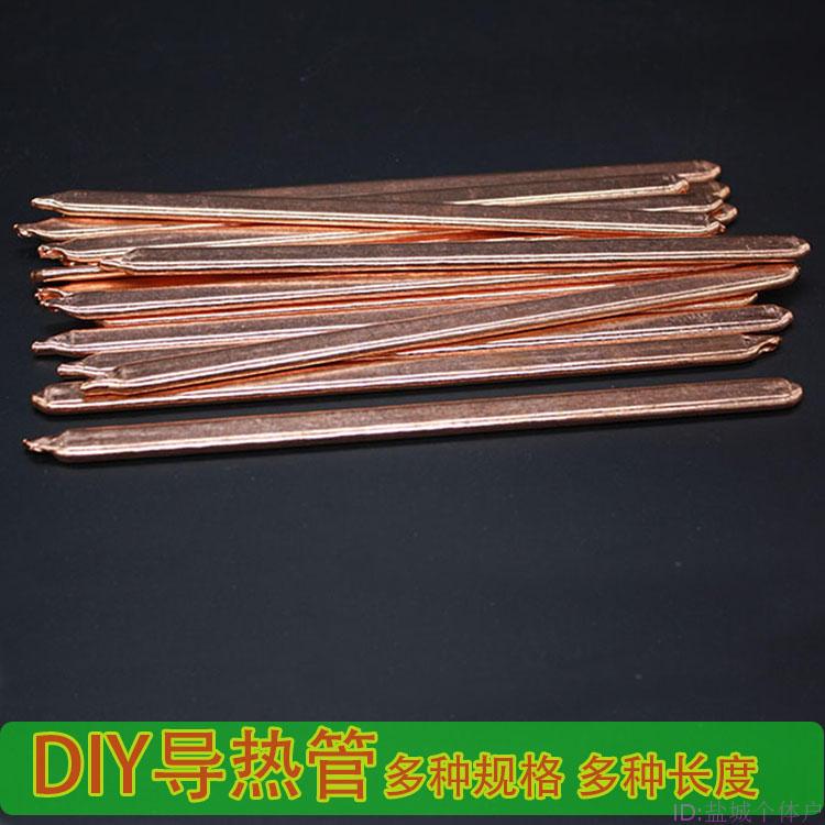 笔记本电脑导热管 纯铜扁平热管 DIY散热 散热紫铜管宽11厚3毫米