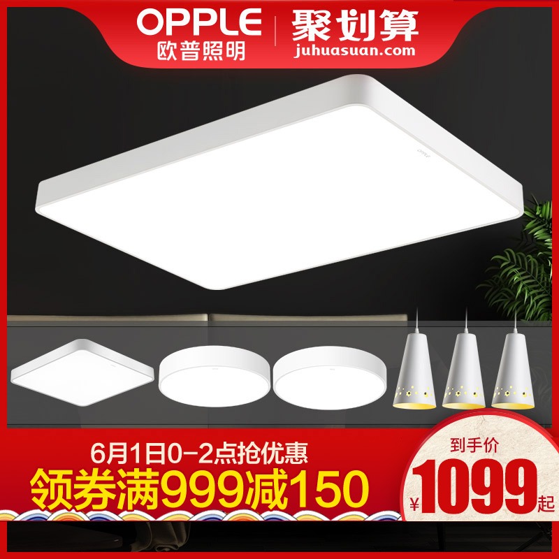 欧普照明 现代简约LED客厅吸顶灯卧室灯具套餐时尚北欧后现代TC
