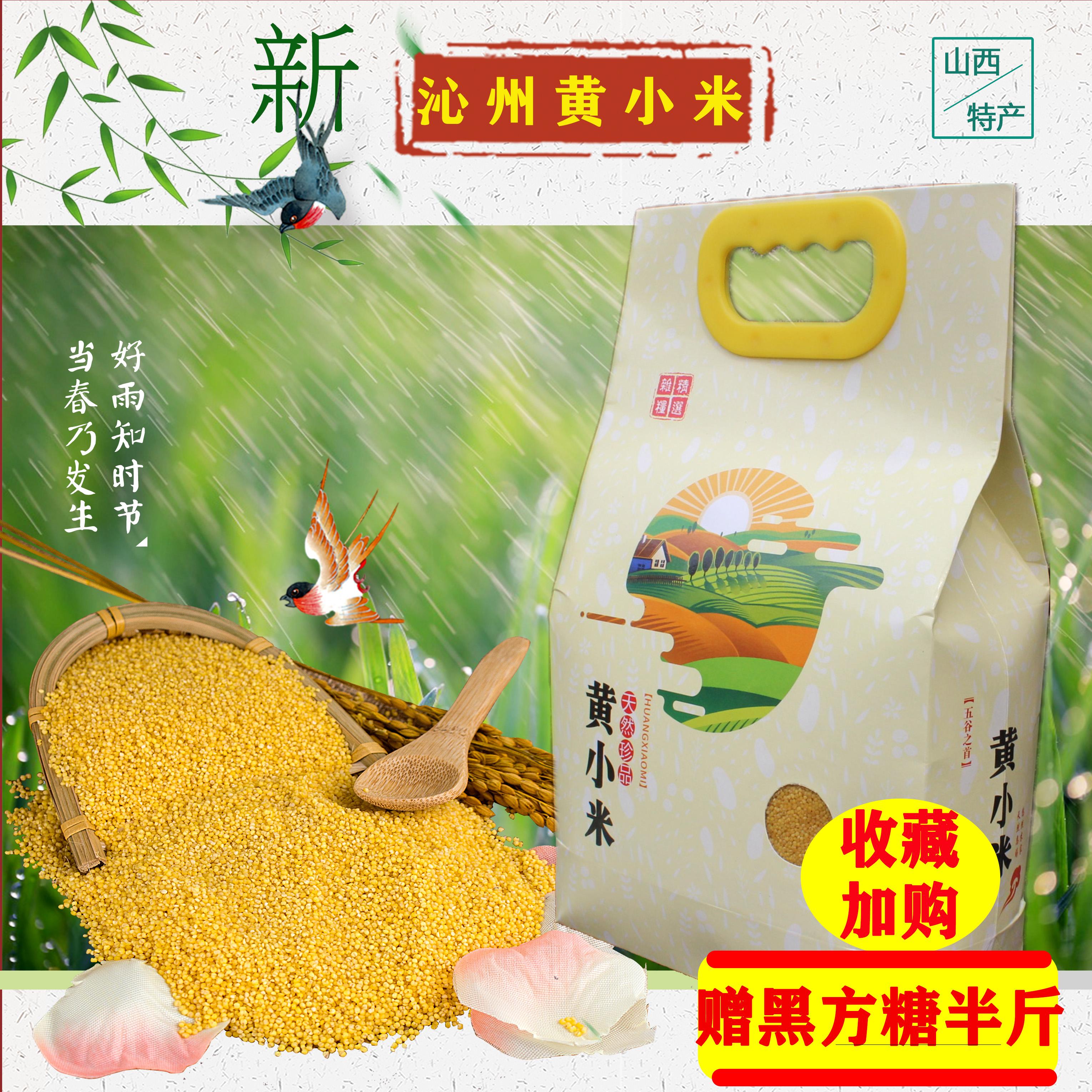 山西特产沁州黄小米富硒谷物特级5斤五谷杂粮礼品装包邮