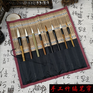 Brush pen curtain with pocket refined handmade bamboo woven large hemming calligraphy supplies painting tools painting materials place brush