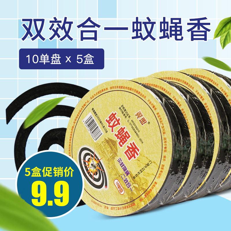 翼盟蚊香盘 家用蚊蝇香5盒50盘 无烟型苍蝇香驱蚊灭苍蝇 强力蝇香