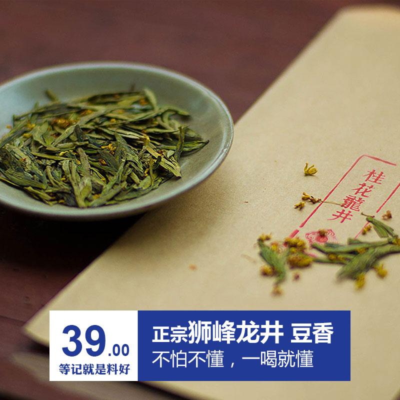 桂花龙井狮峰西湖龙井茶叶散装正宗2017新茶雨前绿茶先生等记店铺