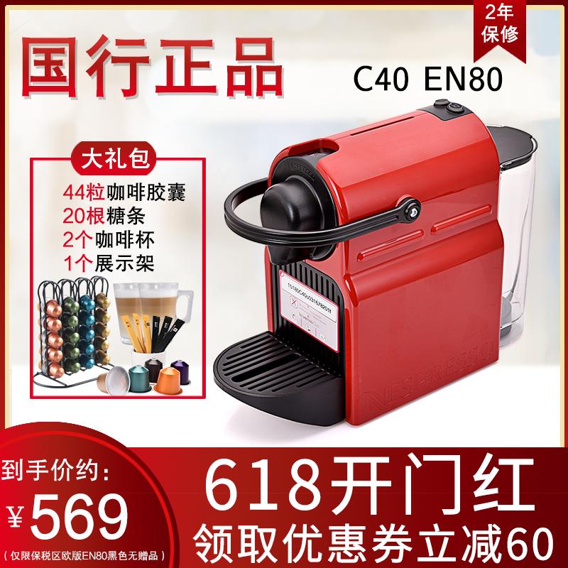 国行两年质保  雀巢Nespresso胶囊咖啡机Inissia  C40 D40 EN80满600元减60元