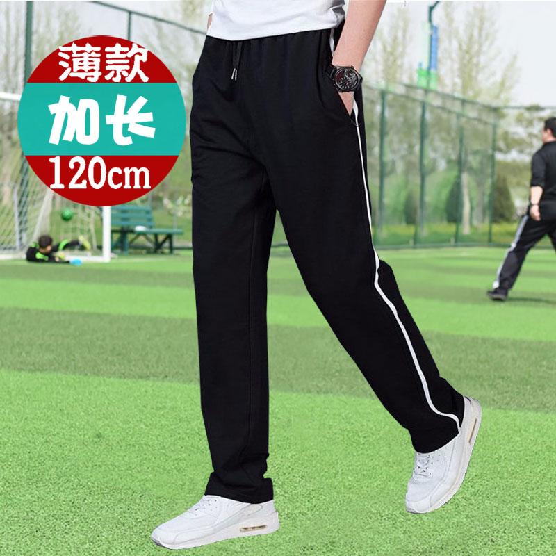 加长版休闲运动裤男裤子高个子长裤115超长120cm宽松直筒夏季薄款