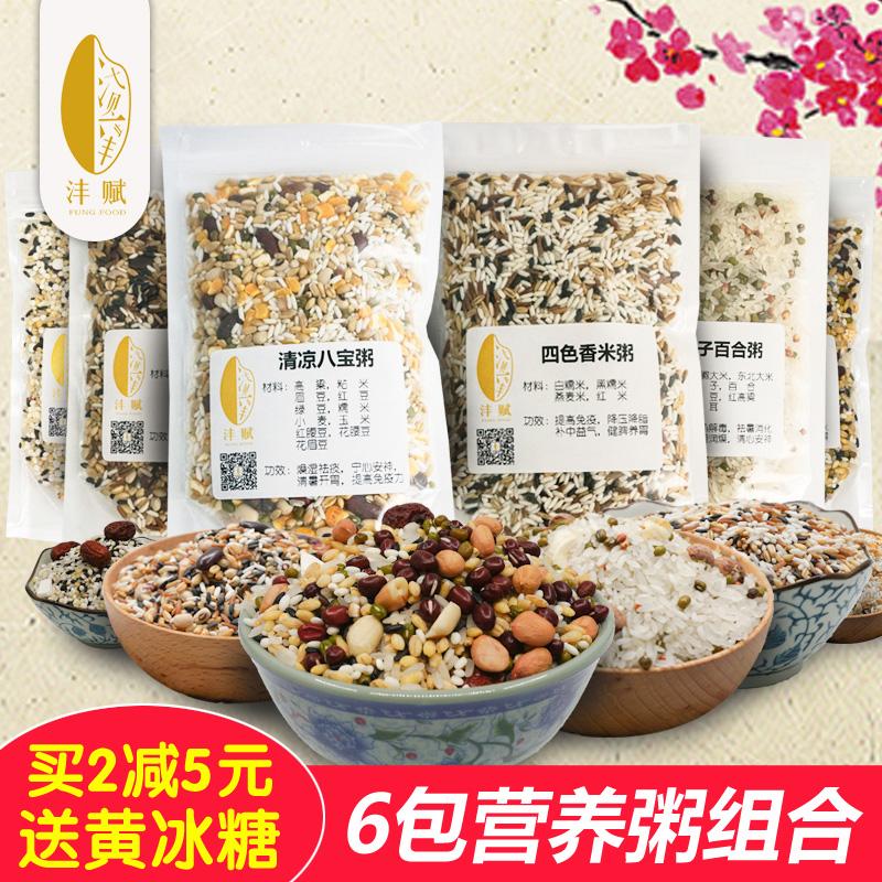 沣赋五谷杂粮粥营养早餐粥米组合八宝粥原料粗
