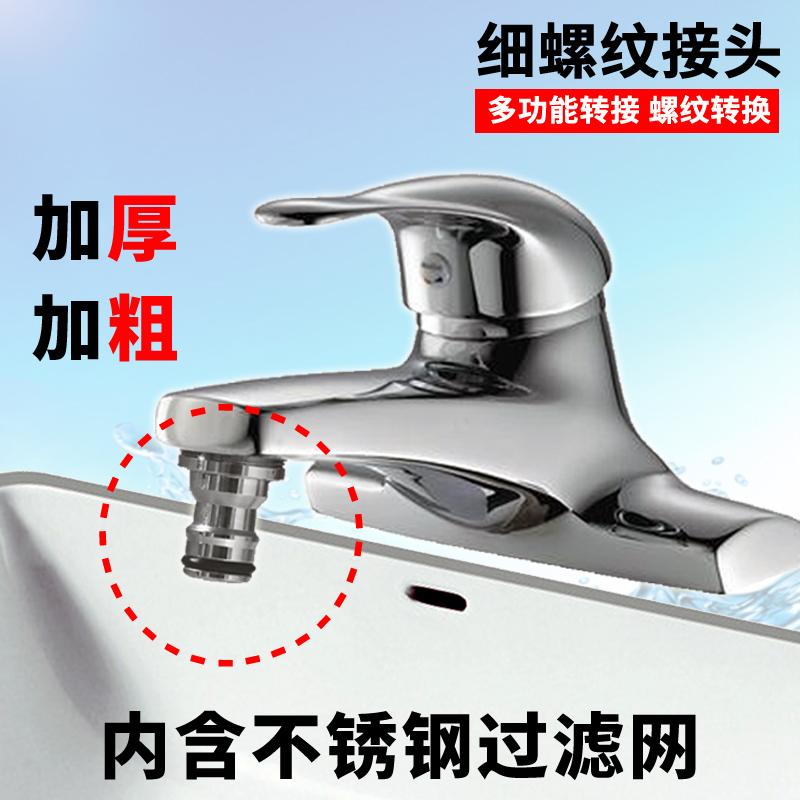 台盆洗衣机龙头转接头细螺纹水龙头转接头洗衣机水管进水管4分口