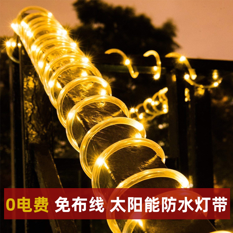 太阳能灯led家用户外防水超亮室外庭院景观室内彩灯串灯带灯饰