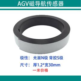 AGV小车导航磁条 送餐机器人磁条地标小米海尔扫地虚拟墙软性带粘