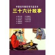 三十六計故事/中國連環畫**作品讀本 藝
