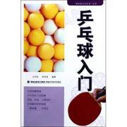 乒乓球入門/新農家文化生活叢書 球類 新