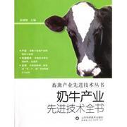 奶牛產業先進技術全書/畜禽產業先進技術叢書 新華書店