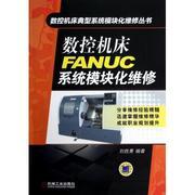 數控機床FANUC系統模塊化維修/數控機床典型系統模塊化維修叢書 劉勝勇 正版書籍