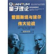 量子理論(愛因斯坦與玻爾關于世界本質的偉大論戰)/科學可以這樣看叢書 自然科學物理書籍 正版新華書店暢銷書籍博庫網
