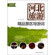 河北旅游(精品景區導游詞)/河北導游詞系列叢書 舒艷 正版書籍