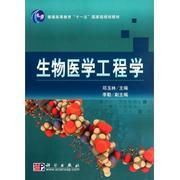生物醫學工程學(普通高等教育十一五
