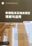 新保險法及相關規定理解與適用/中華人民共