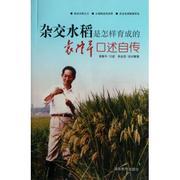 雜交水稻是怎樣育成的(袁隆平口述自傳)