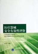 醫療器械安全有效性評價(對構建現行體制下醫療器械科學評價體系的探索) 周力田 正版書籍