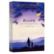 群山回唱 《追風箏的人》作者胡塞尼小說 美國獨立書店暢銷 外國經典文學小說暢銷書 新華書店正版書籍 博庫網