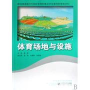 體育場地與設施(教育部推薦教材)