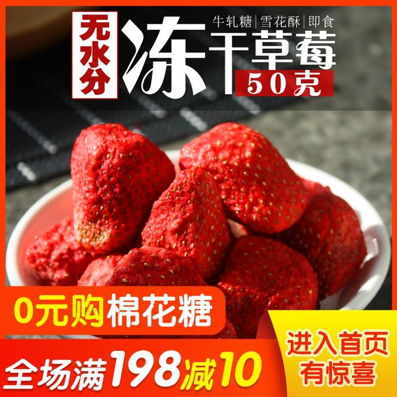 冻干草莓50g草莓脆碎DIY自制牛轧糖雪花酥原材料家用烘焙蛋糕装饰