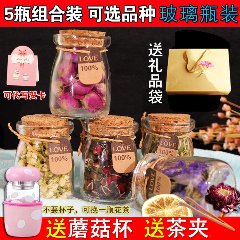 玫瑰组合花茶礼盒 花草茶 茉莉 菊花下火 花果茶伴手礼玻璃瓶礼品