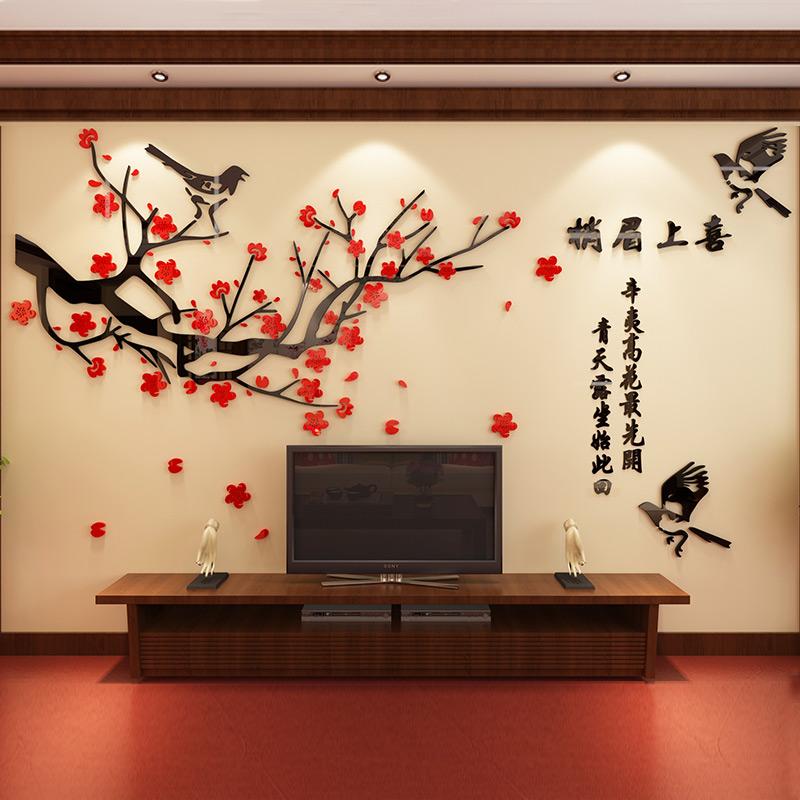 梅花墙贴亚克力3d立体新年电视墙壁装饰贴画客厅背景墙面贴纸布置