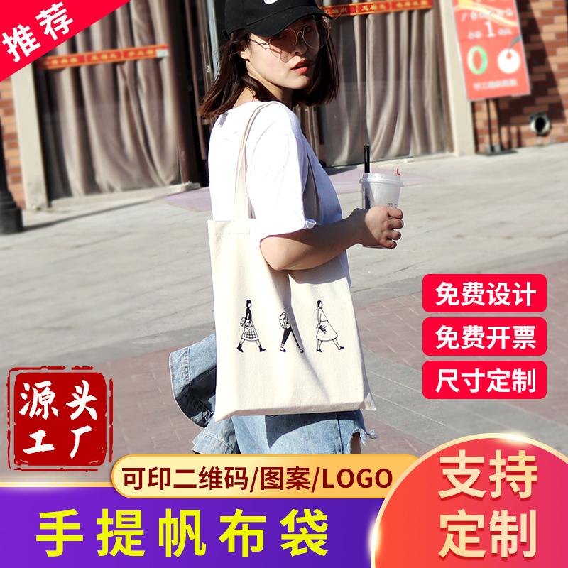 帆布袋定制帆布包加印logo定做棉布袋订做手提袋袋子束口背包订制