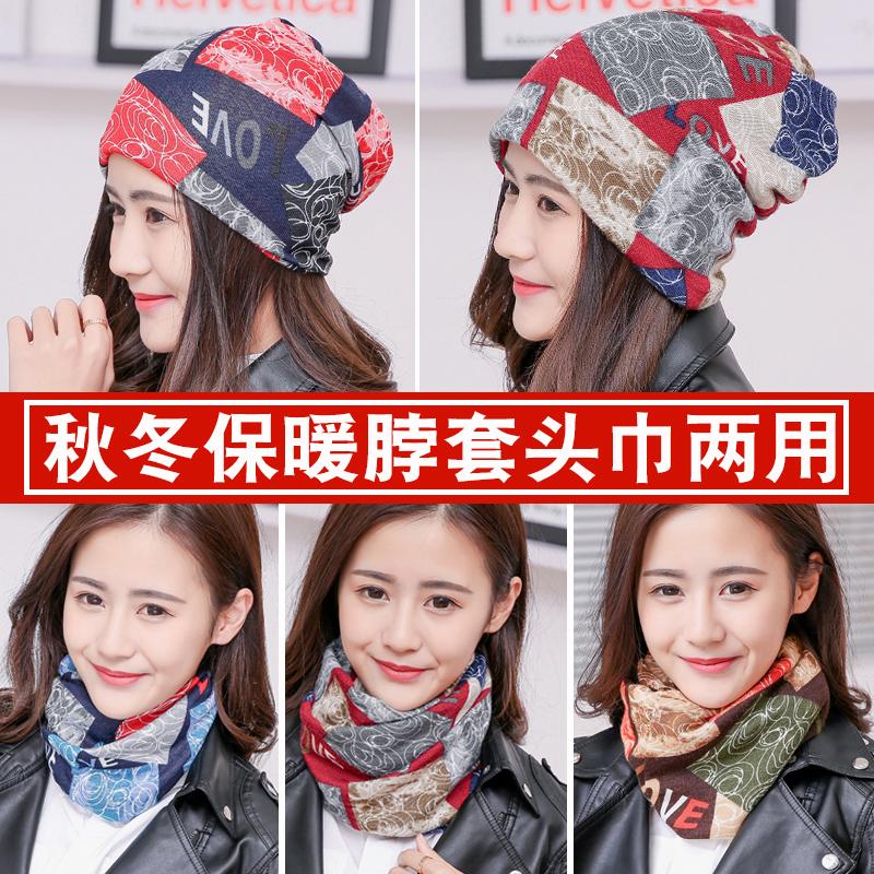 围脖头套套帽子两用冬保暖男女户外骑行运动多功能魔术头纯棉围巾