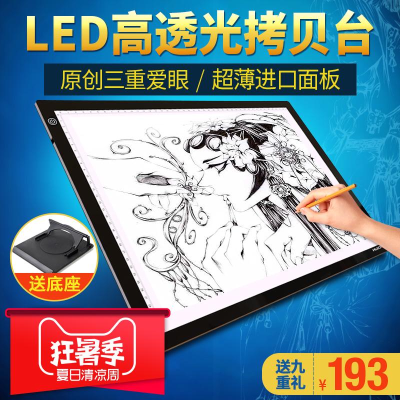包邮送底座!绘王A3平板触控LED拷贝台透写台透光台箱看片台临摹台