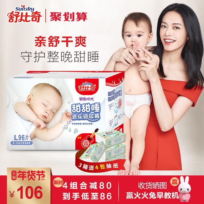 舒比奇纸尿裤l 婴儿 超薄透气 整箱 尿不湿新生儿男女宝宝尿布湿