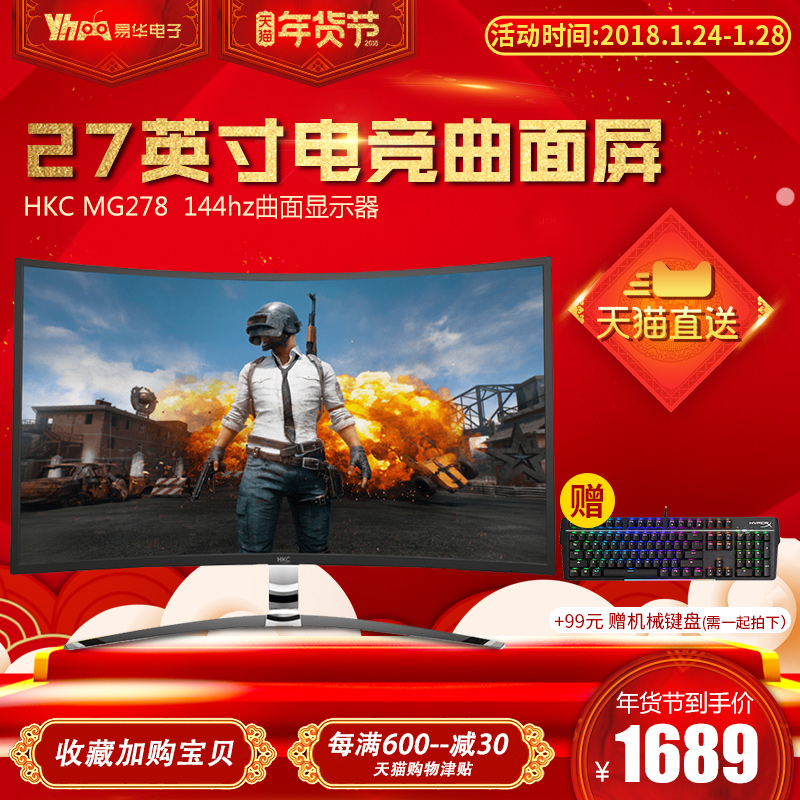 HKC MG278 27英寸144hz电竞吃鸡显示器电脑液晶曲面显示屏 31.5寸