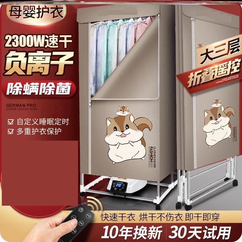 烘干机干衣机家用大号小型便携式宿舍自动简约圆形公斤恒温布罩