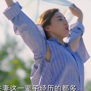 国民大生活袁姗姗陆露同款条纹衬衫