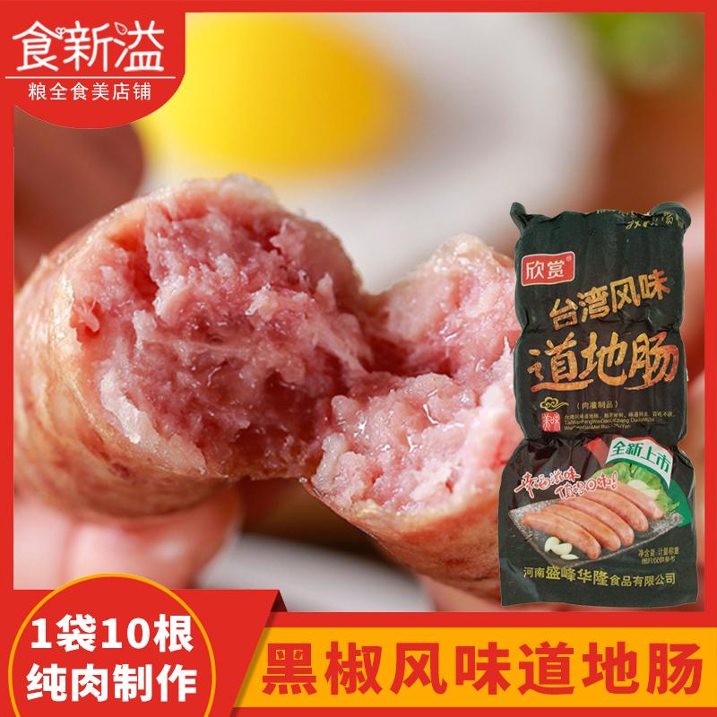 火山石黑椒烤肠纯肉肠10根*1袋装 台湾热狗烤肠香肠整箱批约600g