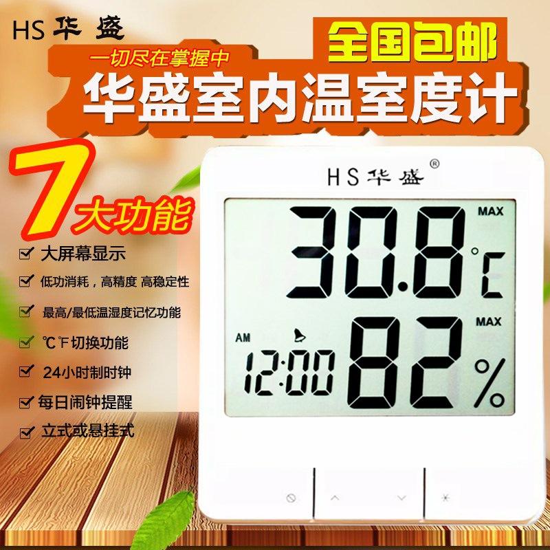 华盛电子数字干湿温度计室内高精度温湿度计家用台式温度表带闹钟-天天好超值