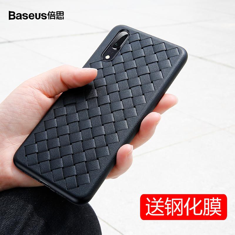倍思华为p20手机壳华为p20pro手机壳潮全包防摔硅胶保护套商务男