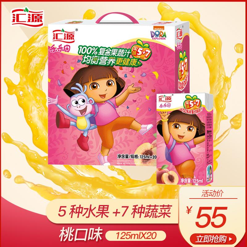 【拼团】汇源果汁100%纯果汁桃果蔬汁儿童饮料125ml*20盒装饮品