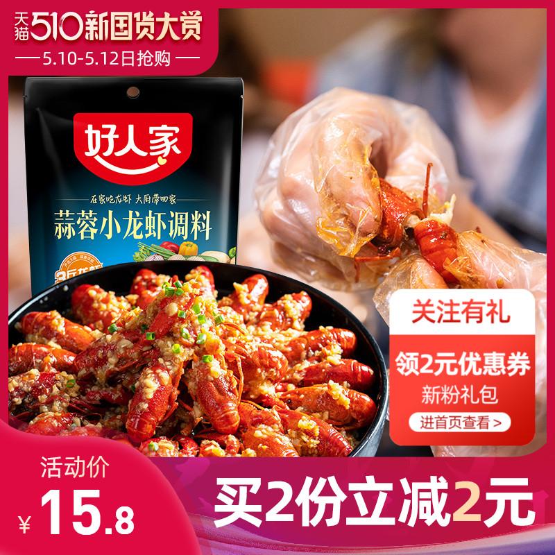 【蒜蓉味】好人家蒜蓉小龙虾调料炒龙虾料蒜香龙虾底料商用蒜泥虾