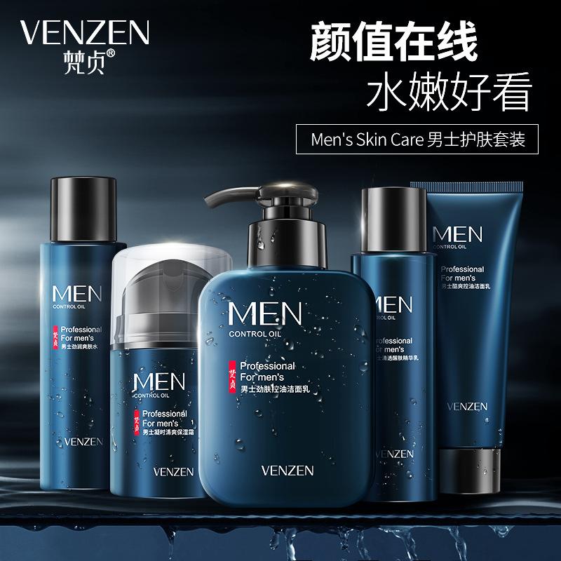 网红同款男士洗面奶护肤品补水套装控油保湿面霜单品组合爽肤水