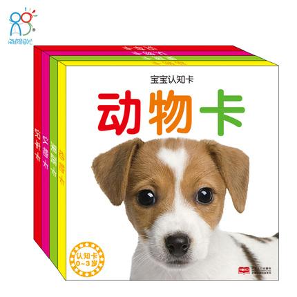 婴儿早教卡片 宝宝认知卡(4盒)水果动物早教认知0-3岁中英双语识字