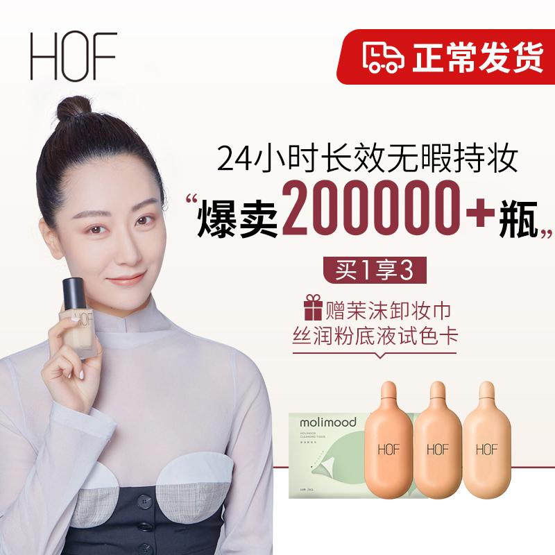 HOF色彩之源粉底液遮瑕保湿持久干皮油皮24小时养肤型奶油肌bb霜